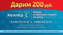 Дарим 200 рублей на ремонт стиральной машины